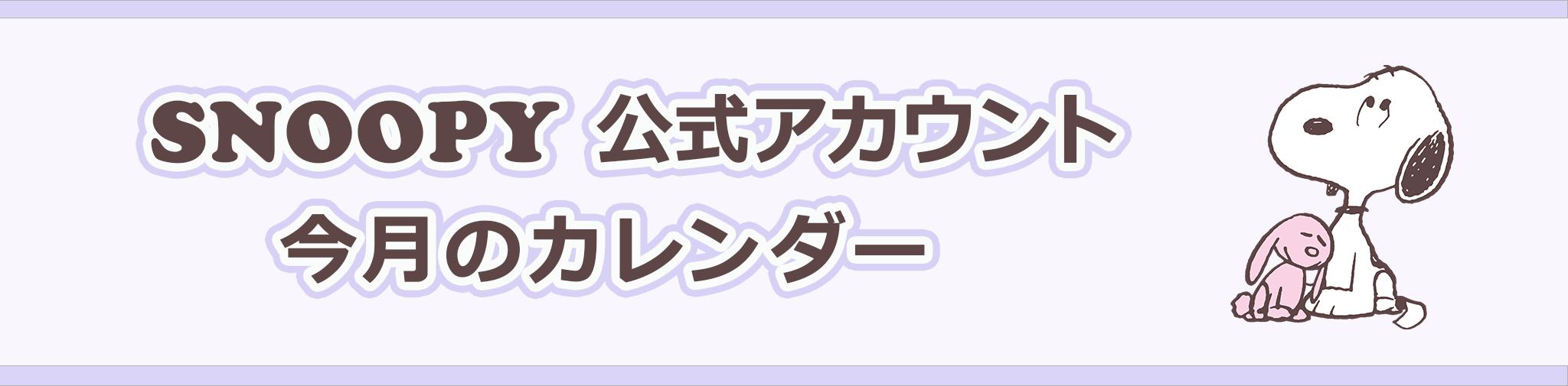 Line友だち登録限定 カレンダープレゼント